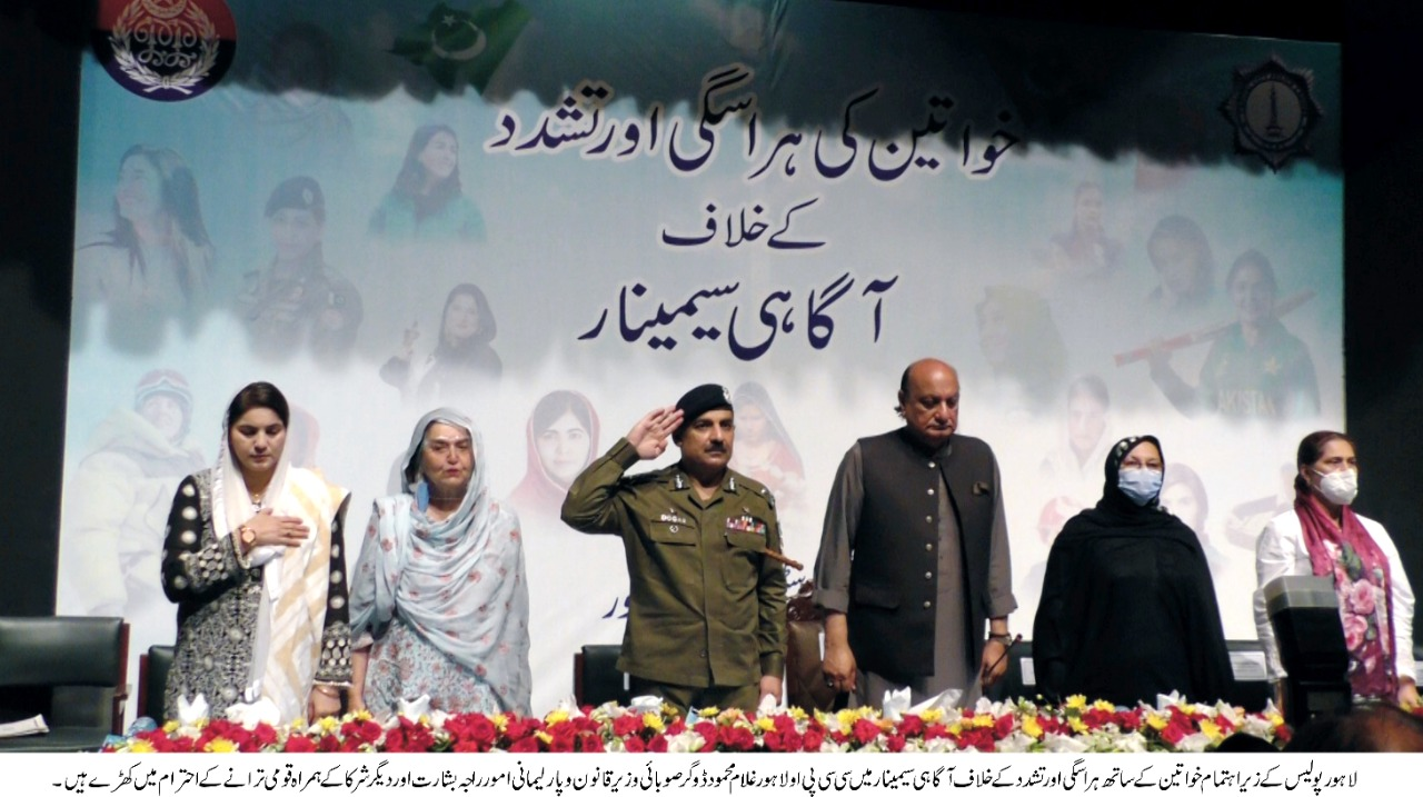 Awareness seminar against sexual harassment and violence against women organized by Lahore Police